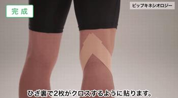 膝裏の痛みを抑えるテーピング方法