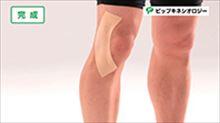 膝の外側テーピング方法
