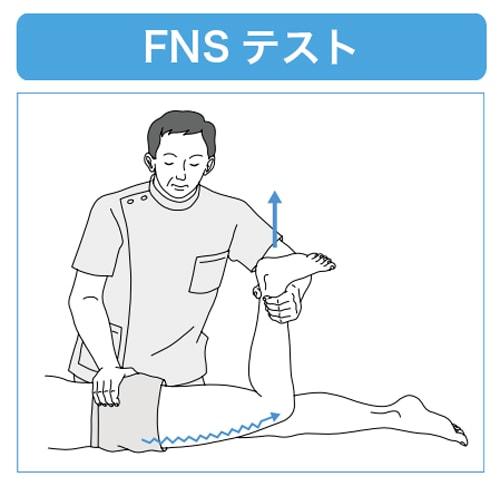 腰の疾患の検査「FNSテスト」