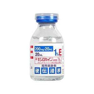 局所麻酔薬:キシロカイン